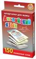 Набор карточек Лерман Шпаргалки для мамы. Английский язык. 3-12 лет 8.8x6.3 см 50 шт.