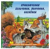 """Гурина И.В. """"Познаем мир вокруг нас. Приключения бельчонка, волчонка, оленёнка"""""""