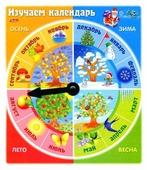 Развивающая игра Hatber Изучаем календарь