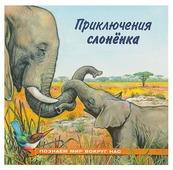 """Гурина И.В. """"Познаем мир вокруг нас. Приключения слонёнка"""""""