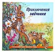 """Гурина И.В. """"Познаем мир вокруг нас. Приключения зайчонка"""""""