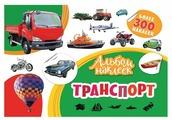 РОСМЭН Альбом наклеек Транспорт (33087)