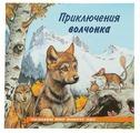 """Гурина И.В. """"Познаем мир вокруг нас. Приключения волчонка"""""""