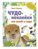 "Книжка с наклейками ""Чудо-наклейки. Кто живет в воде"""