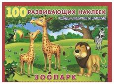 "Книжка с наклейками ""Зоопарк"""