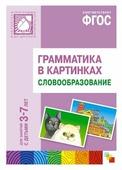 Набор карточек Мозаика-Синтез ФГОС Грамматика в картинках. Словообразование (3-7 лет). 29.5x20.5 см 8 шт.