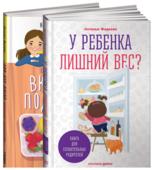 """Фадеева Н. """"У ребенка лишний вес? Книга для сознательных родителей. Еда без вреда. Вкусные подсказки (комплект из 2 книг)"""""""