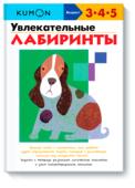 Книга KUMON Увлекательные лабиринты