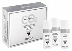 Набор Aravia Professional Карбокситерапия СО2 anti-age set
