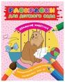 РОСМЭН Раскраски для детского сада. Домашние животные