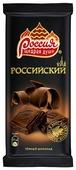 """Шоколад Россия - Щедрая душа! """"Российский"""" темный"""