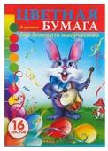 Цветная бумага Зайка 1123-109 Бриз, A4, 16 л., 12 цв.