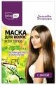 Naturaлист Легенда Востока Маска для всех типов волос «Активация роста и укрепление» с амлой + Защитная сыворотка