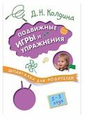 """Колдина Д. Н. """"Подвижные игры и упражнения с детьми 1-3 лет"""""""