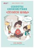 """Быкова А.А. """"Ленивая мама. Секреты спокойствия """"ленивой мамы"""""""""""