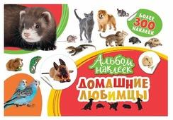 РОСМЭН Альбом наклеек Домашние любимцы (33089)