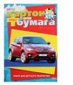 Набор цветного картона и цветной бумаги VK Автопанорама Hatber, A4, 26 л., 26 цв.