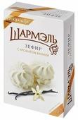 Зефир Шармэль с ароматом ванили 255 г