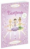 Супернаклейки Балерины