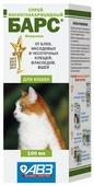 Барс (АВЗ) Спрей инсектоакарицидный от блох для кошек
