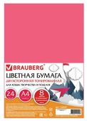 Цветная бумага тонированная в массе BRAUBERG, A4, 24 л., 8 цв.