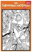 Дрофа-Медиа Бархатная раскраска. Попугаи