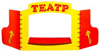 АНДАНТЕ Театр-ширма настольный из дерева желтый (Д571а)