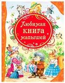 """Барто А., Чуковского К., Хармса Д. """"Все лучшие сказки. Любимая книга малышей"""""""
