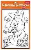 Дрофа-Медиа Бархатная раскраска. Зайчик с морковкой