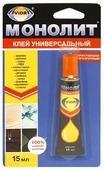 Клей универсальный Aviora Монолит 403-067 15 мл 0.015 л