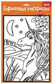 Дрофа-Медиа Бархатная раскраска. Единорог