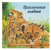 """Гурина И.В. """"Познаем мир вокруг нас. Приключения львёнка"""""""