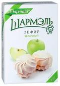 Зефир Шармэль яблочный 255 г