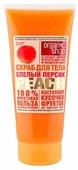 Organic Shop Скраб для тела Спелый персик