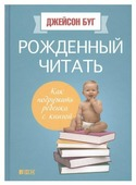 """Буг Д. """"Рожденный читать: Как подружить ребенка с книгой"""""""