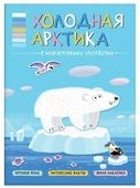 Холодная Арктика (В мире животных), книга с многоразовыми наклейками