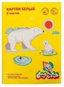 Белый картон Белые медведи Каляка-Маляка, A4, 8 л.