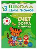 """Денисова Д. """"Школа Семи Гномов 3-4 года. Счет, форма, величина"""""""