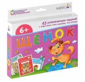 Набор карточек Айрис-Пресс Занимательные карточки для дошкольников. Щенок 9x6 см 45 шт.