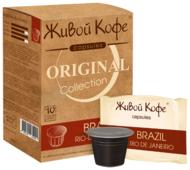 Кофе в капсулах Живой Кофе Brazil Rio-de-Janeiro (10 капс.)