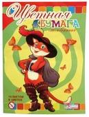 Цветная бумага мелованная Кот в сапогах 1123-5001 Бриз, A4, 16 л., 8 цв.