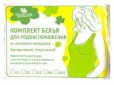 Пелигрин Набор белья для родовспоможения А3