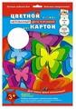 Цветной картон Бабочки Апплика, A4, 7 л., 7 цв.