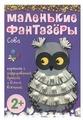 Мозаика-Синтез Набор для творчества Маленькие фантазеры Сова (978-5-43150-349-8)
