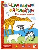 Книжка с наклейками Чудесные наклейки. Где живет жираф