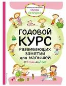 """Янушко Е.А. """"Авторская методика Елены Янушко. Годовой курс развивающих занятий для малышей от 1 года до 2 лет"""""""