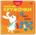 Один-много (Веселые кружочки), книги с многоразовыми наклейками