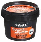 Organic Shop Скраб для тела Organic kitchen Бодрая морковь