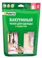 Вакуумный пакет Paterra 402-431, 70 х 105 см