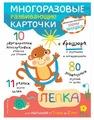 Набор карточек ЭКСМО Авторская методика Елены Янушко. Лепка для малышей от 1 года до 2 лет 10 шт.